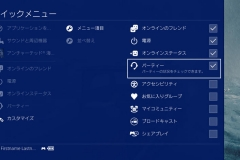 PlayStation_Maj_6