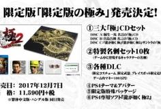 Yakuza-Kiwami-2-Presentation-Ann_08-26-17_002-600x338